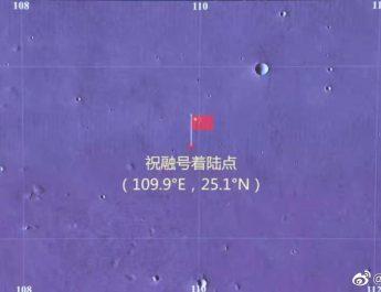 فرود تاریخی کاوشگر چینی بر سطح مریخ 📽️